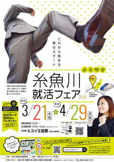 10-1糸魚川就活フェアポスター.jpg