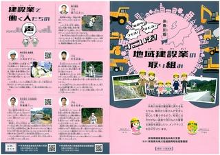 69-1 地域建設業の取り組みパンフレット-0002.jpg